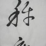 Знак зодиака Весы.
