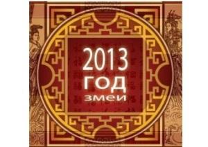 Гороскоп на 2013 год